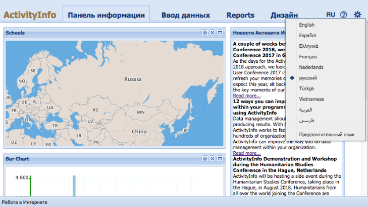 Screenshot of the ActivityInfo user interface in Russian